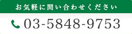 03-5848-9753